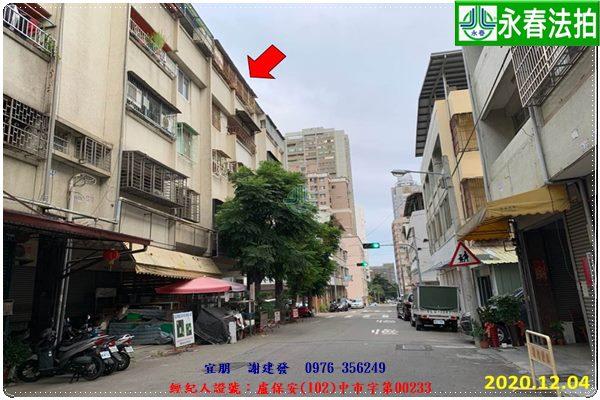 台中市西屯區永福路22巷31號5樓。宜朋代標 阿發 0976-356-249