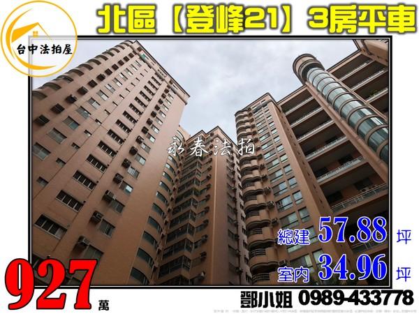 台中市北區中清路一段652號15樓之2-鄧小姐0989-433778
