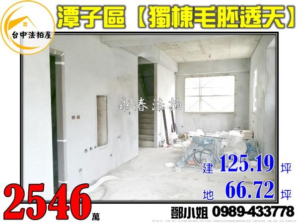 台中市潭子區大成街92之1號-鄧純惠0989-433778