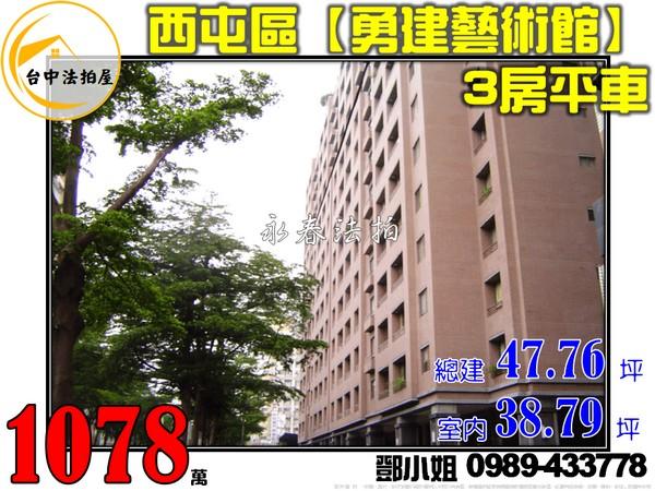 台中市西屯區至善路90號11樓之1-鄧小姐0989-433778