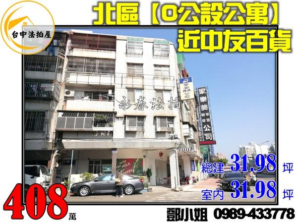 台中市北區三民路三段317之3號4樓-鄧小姐0989-433778