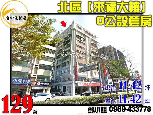 台中市北區中清路一段822之75號7樓-鄧小姐0989-433778