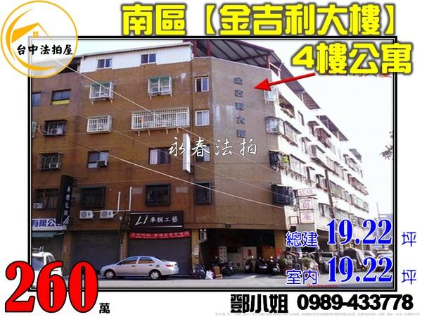 台中市南區南和一街11巷27號4樓-鄧小姐0989-433778