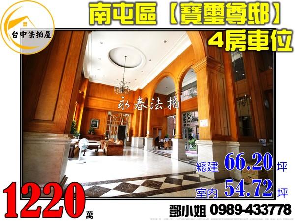 台中市南屯區大進街295之4號9樓-鄧小姐0989-433778