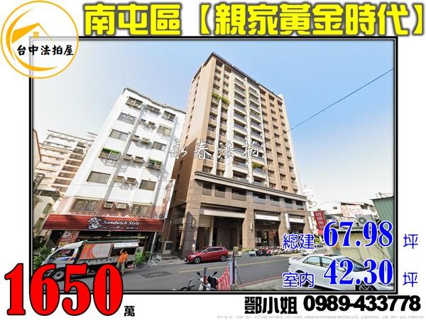 台中市南屯區東興路三段225號10樓-鄧小姐0989-433778