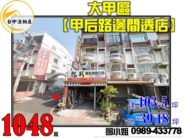 台中市大甲區甲后路五段455-鄧小姐0989-433778