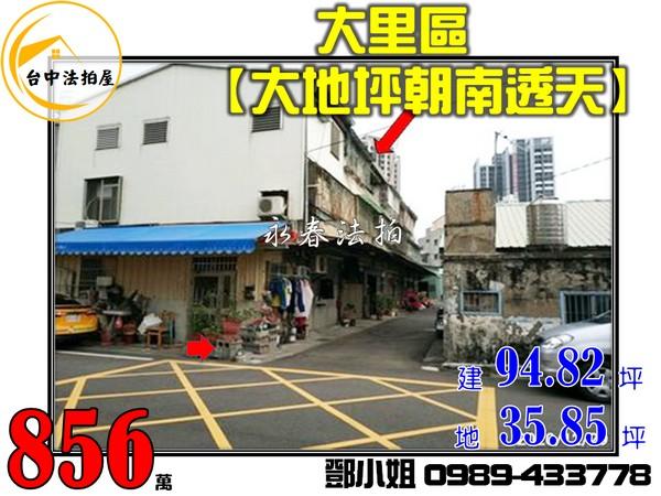 台中市大里區新興路35巷28號-鄧小姐0989-433778