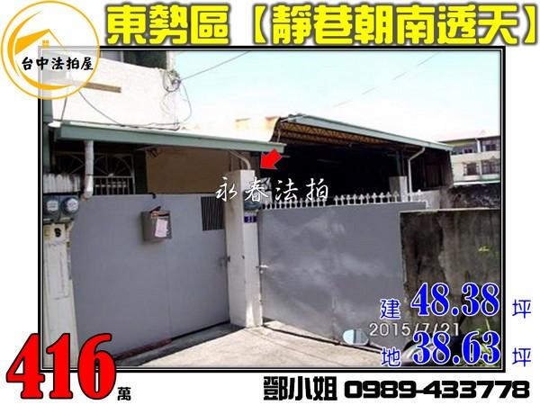 台中市東勢區東坑路7巷23號-鄧小姐0989-433778