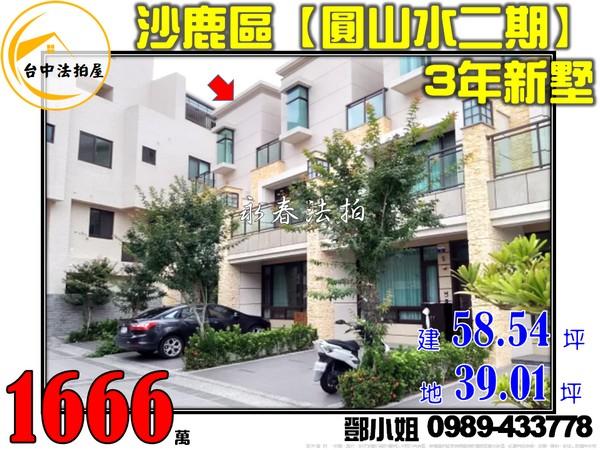 台中市沙鹿區東安街33巷1號-鄧小姐0989-433778