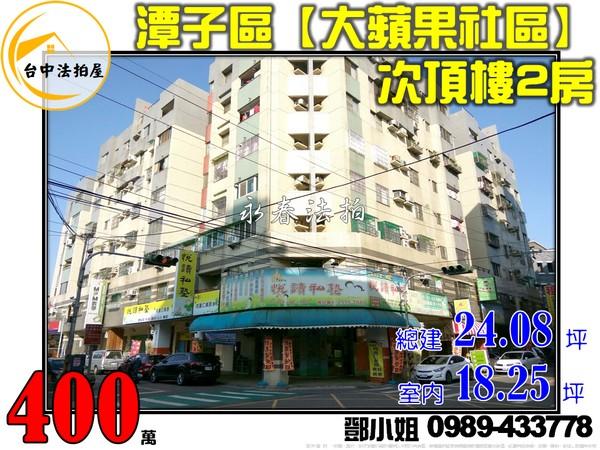 台中市潭子區頭家路192巷15號7樓-鄧小姐0989-433778