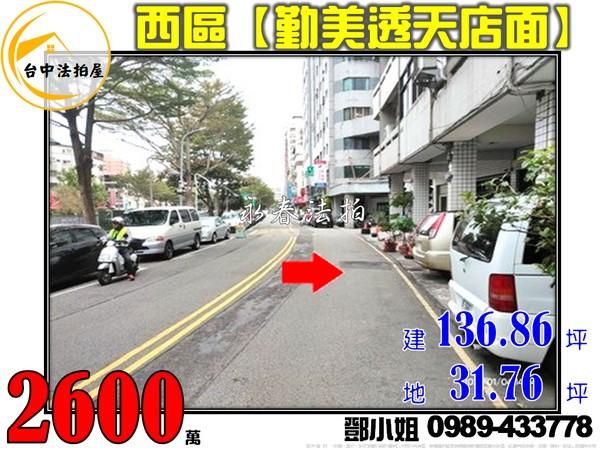 台中市西區華美西街一段45號-鄧小姐0989-433778