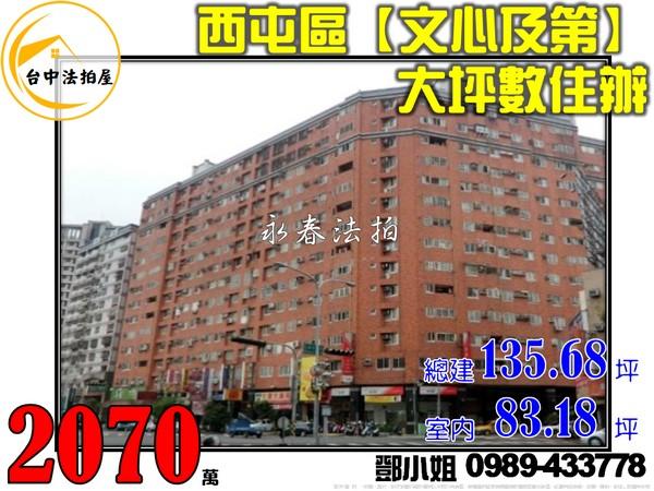 台中市西屯區大祥街8號3樓-鄧小姐0989-433778