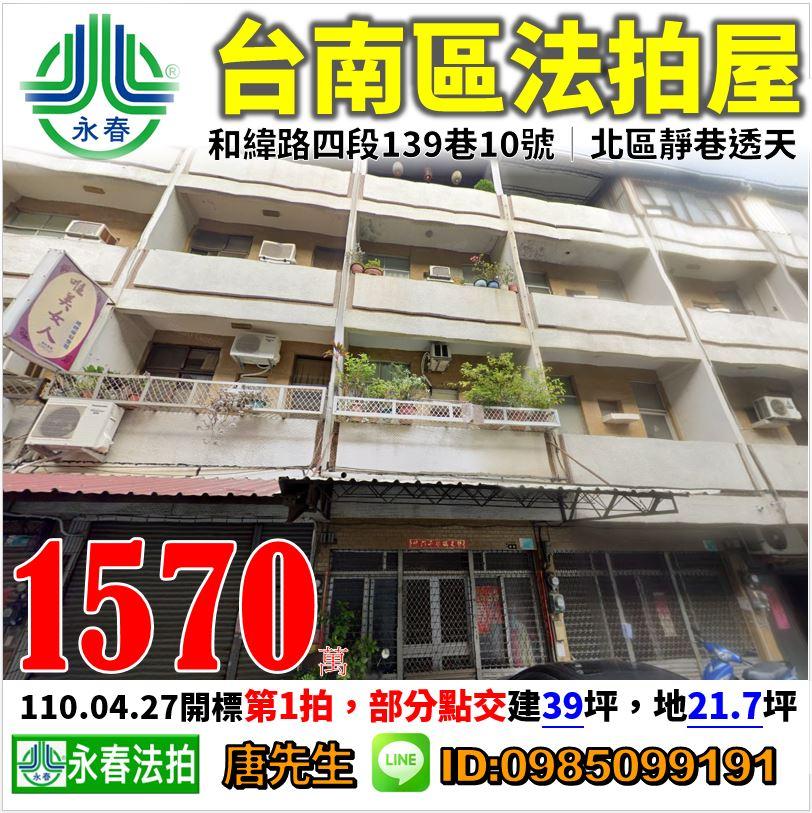 台南市北區和緯路四段139巷10號永春法拍宜朋代標0985-099191