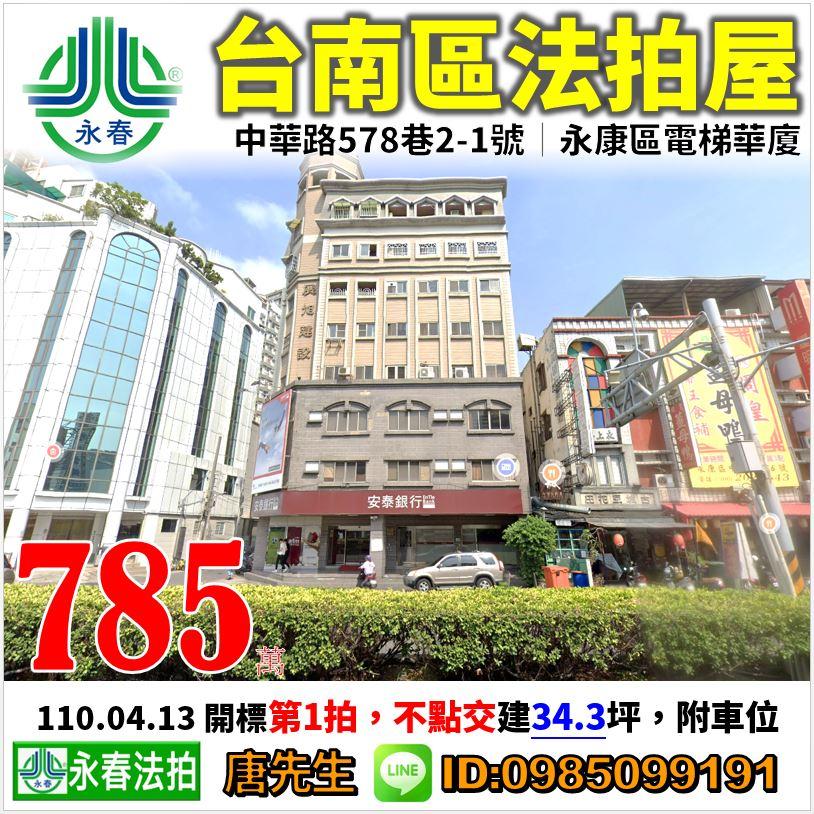 台南市永康區中華路578巷2-1號4樓之3永春法拍宜朋代標0958-099191