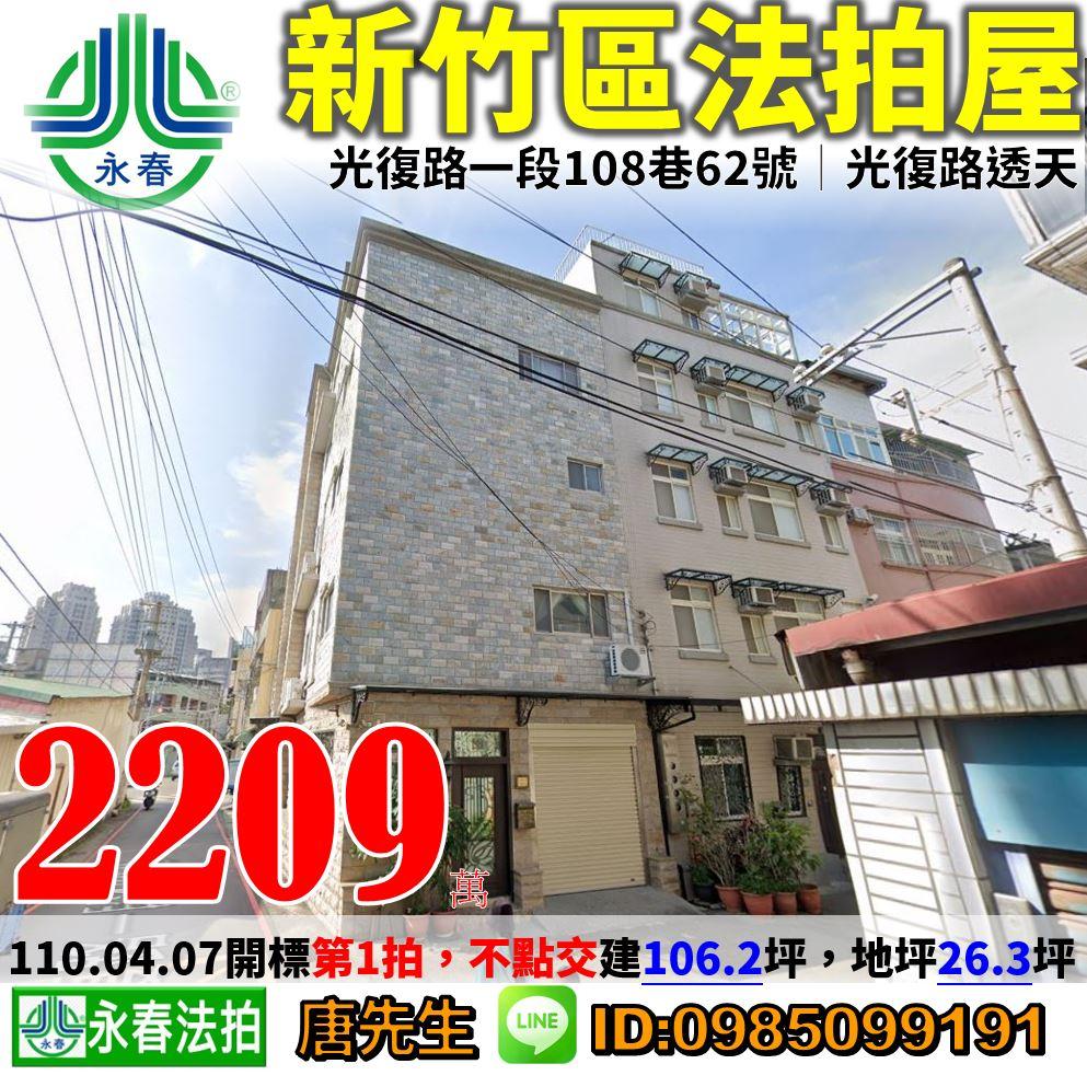 新竹市光復路一段108巷62號永春法拍宜朋代標0985-099191