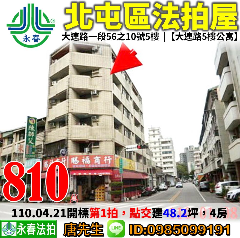 0421大連路5樓公寓 0985099191