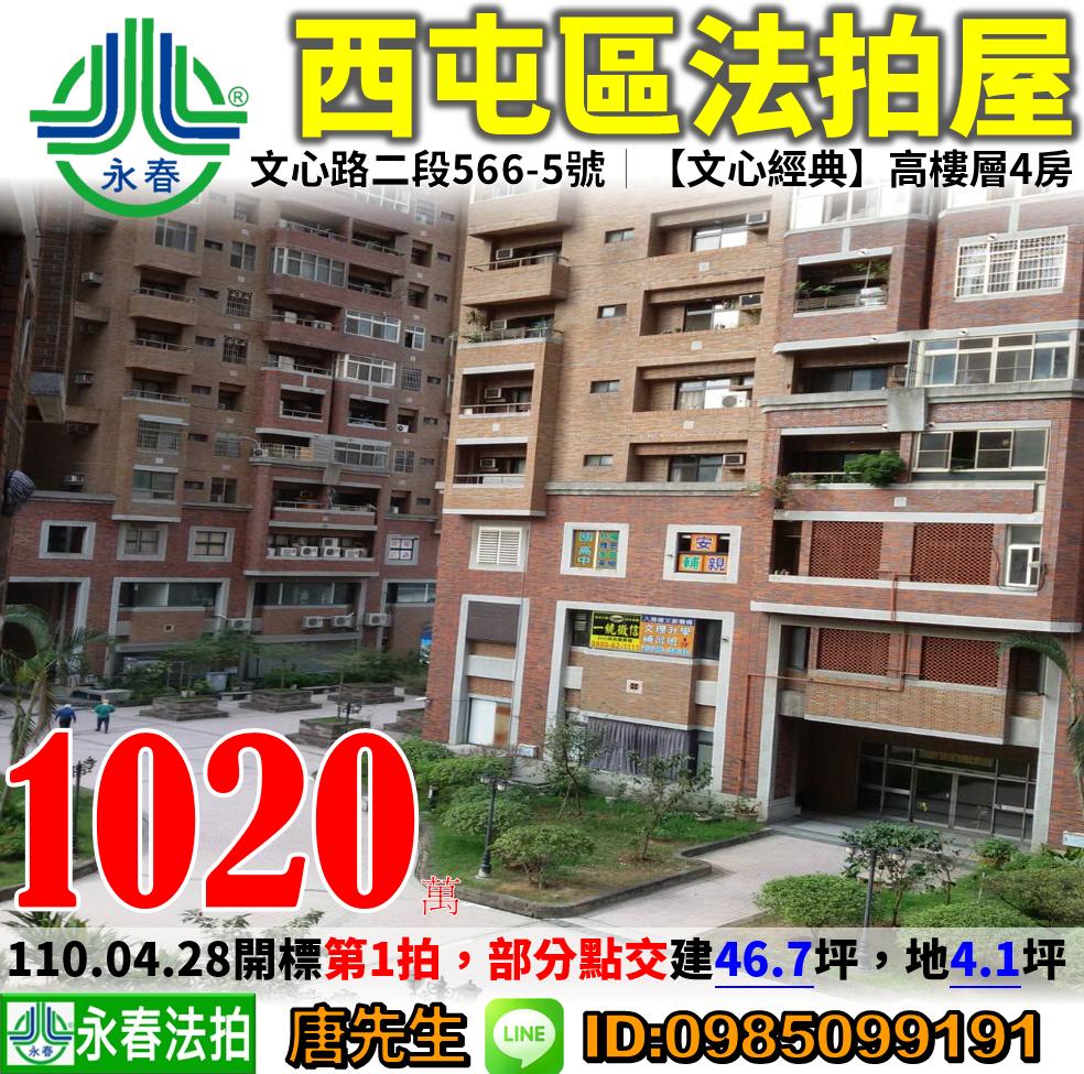 台中市西屯區文心路二段566之5號13樓之5 0985099191