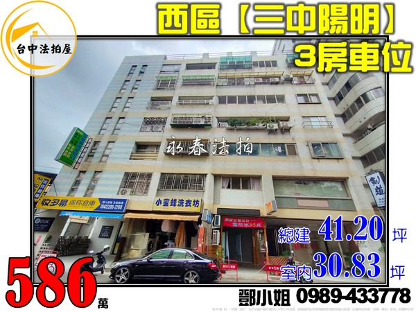 台中市西區英士路77號7樓之2-鄧小姐0989-433778