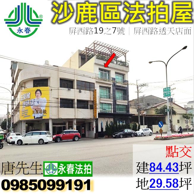 台中市沙鹿區屏西路19之7號 0985099191