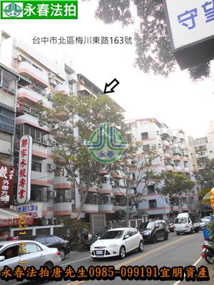 台中市北區梅川東路三段163號 0985099191