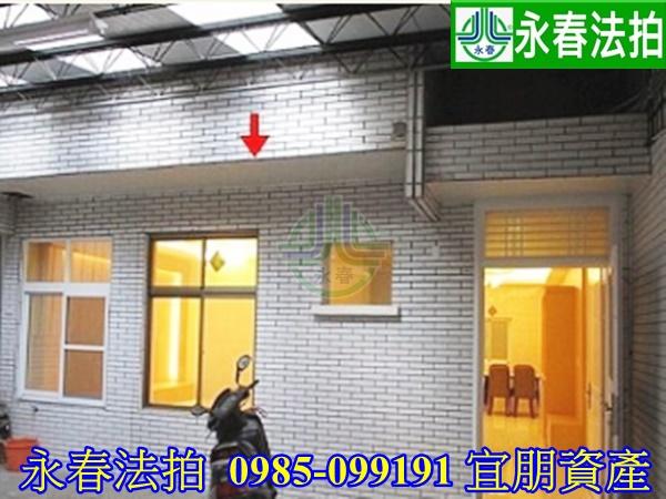 台南市永康區南工街103巷10號 永春法拍宜朋代標0958-099191