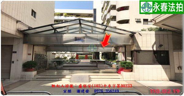 台中市西屯區寧漢街85之11號4樓。宜朋代標 阿發 0976-356-249