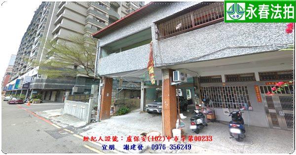台中市西區華美西街一段178號。宜朋代標 阿發 0976-356-249