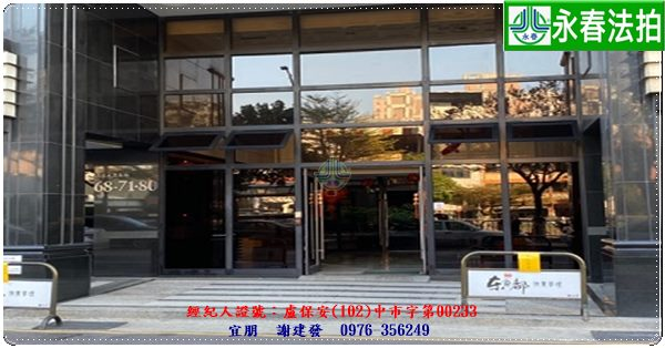 台中市西區大忠南街80號6樓之1。宜朋代標 阿發 0976-356-249