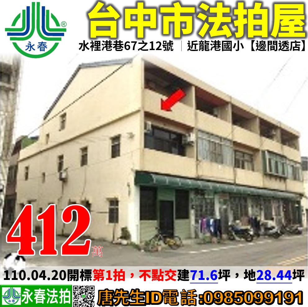台中市龍井區三港路水裡港巷67之12號 0985099191