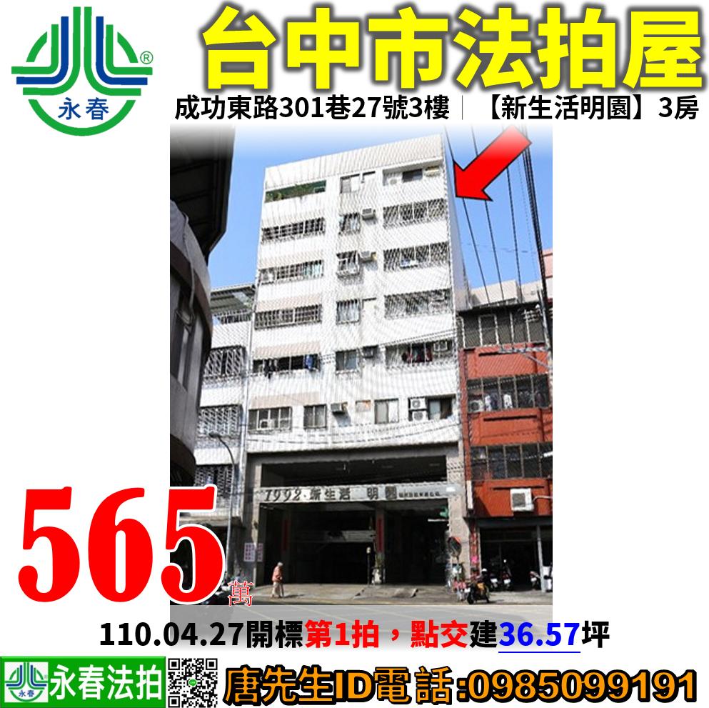台中市太平區成功東路301巷27號3樓 0985099191