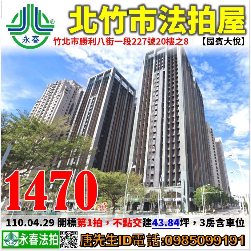 新竹縣竹北市勝利八街一段227號20樓之8 永春法拍宜朋代標0958-099191