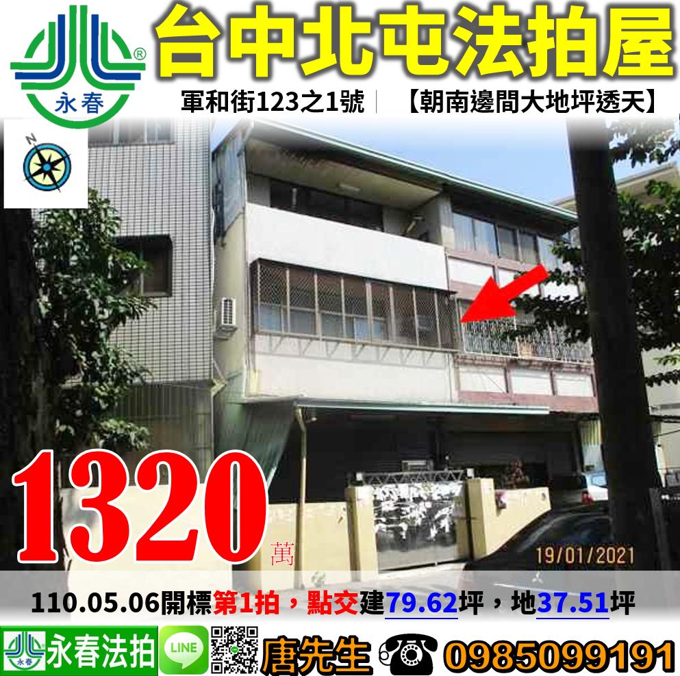 台中市北屯區軍和街123之1號 0985099191