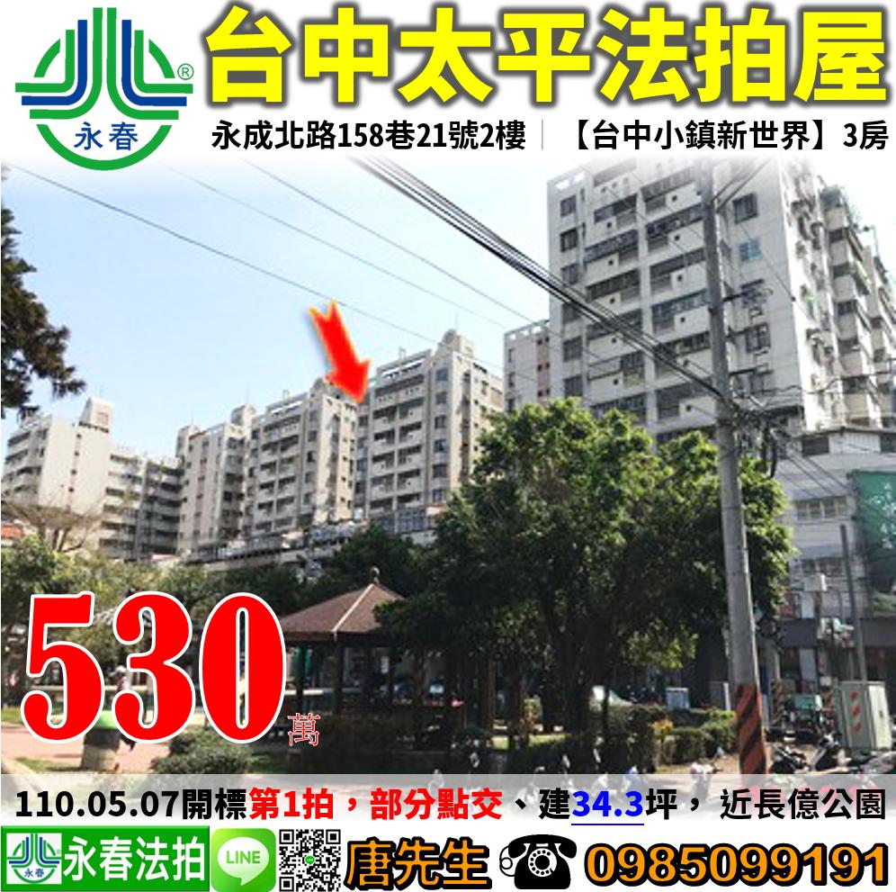 台中市太平區永成北路158巷21號2樓 0985099191