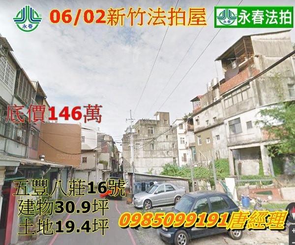 新竹法拍屋竹東鎮五豐八莊162號2層樓上智國小