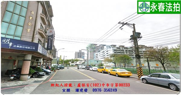 台中市北區東成三街112號。宜朋代標 阿發 0976-356-249