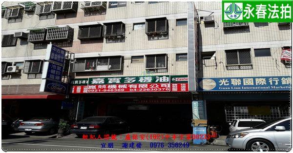 台中市南區福田二街100號7樓。宜朋代標 阿發 0976-356-249