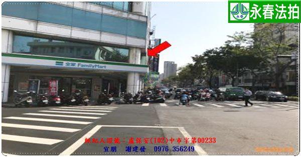 台中市北區中清路一段370號6樓。宜朋代標 阿發 0976-356-249