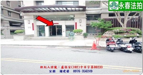 台中市潭子區中興路119號4樓。宜朋代標 阿發 0976-356-249