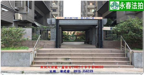 台中市西屯區文華路70號8樓之1。宜朋代標 阿發 0976-356-249