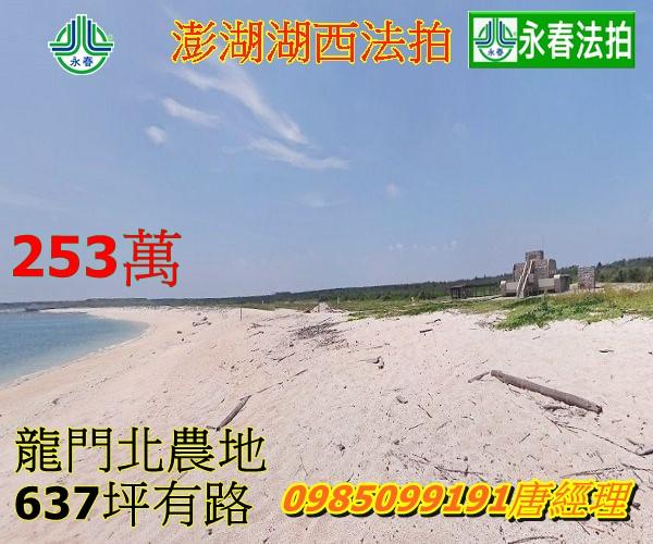 澎湖法拍代標湖西龍門北段 近龍門沙雕
