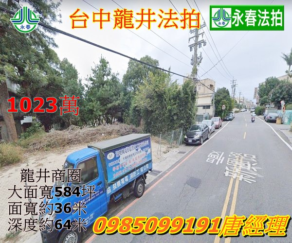 龍井法拍土地進台中工業區 正新興路584坪