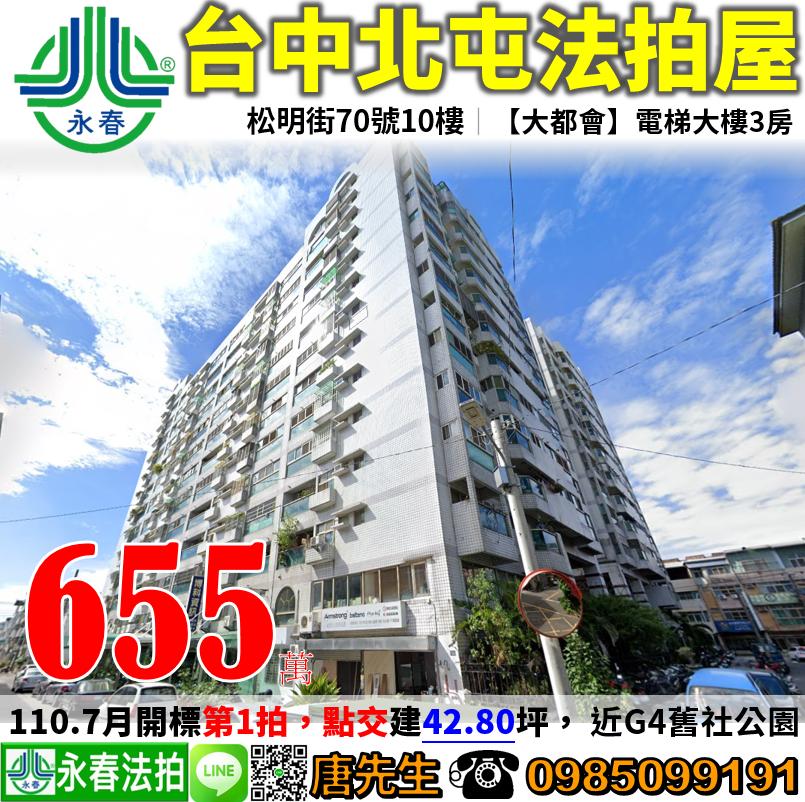 台中市北屯區松明街70號10樓 0985099191