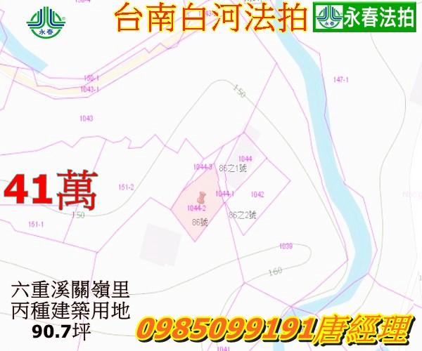 臺南市白河區法拍建地六重溪段關嶺里