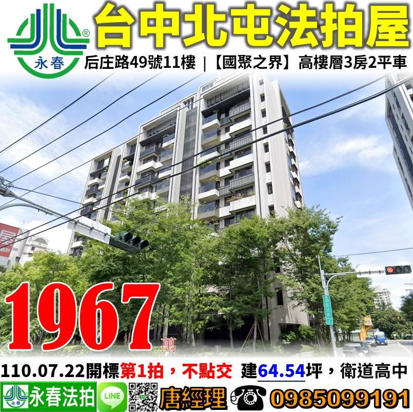 台中市北屯區后庄路49號11樓 0985099191