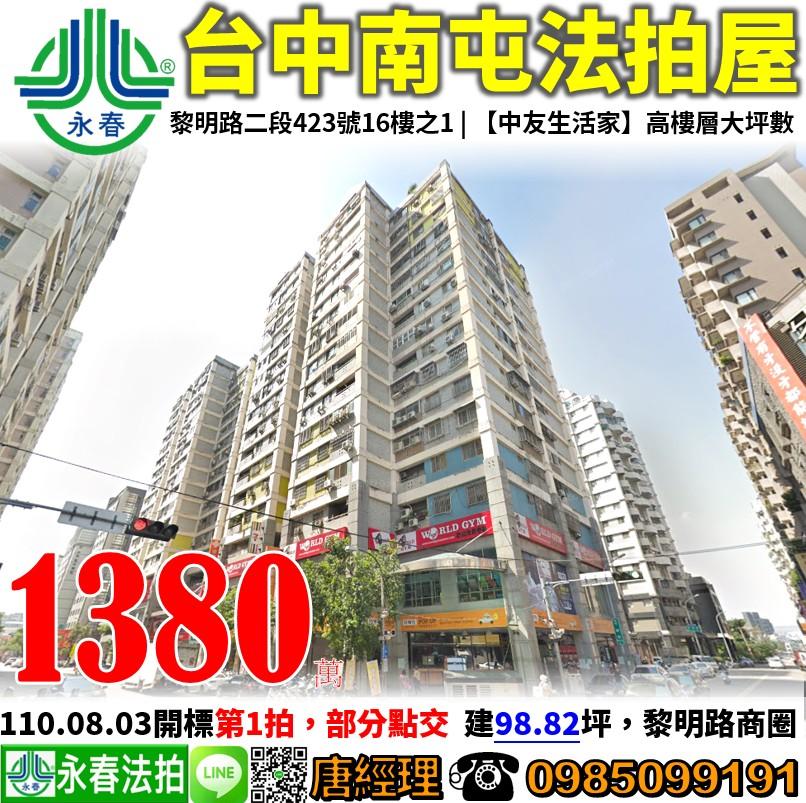 台中市南屯區黎明路二段423號16樓之1 0985099191