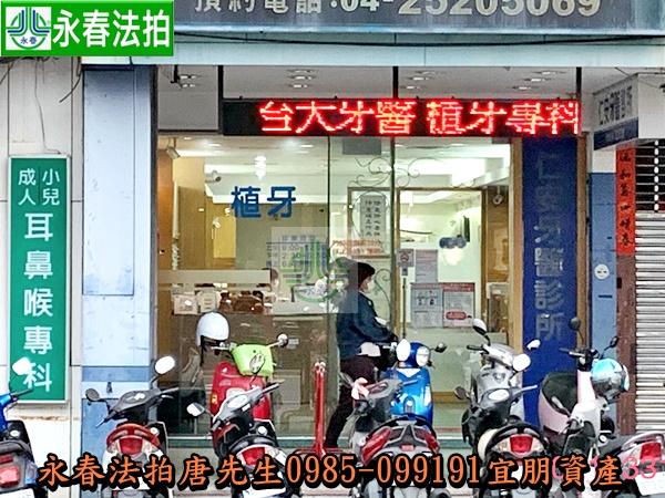 台中市豐原區中正路64號+三民路39巷12之1號 0985099191
