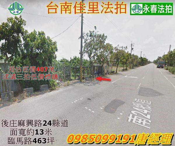 台南市佳里區法拍後庄麻興路一段24縣道旁面寬約13米