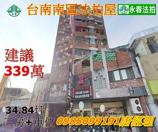 台南法拍屋南區新興路三房電梯住家