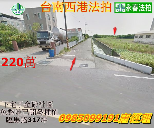 台南市西港區法拍農地下宅子金砂社區下宅子段317坪面寬約12米