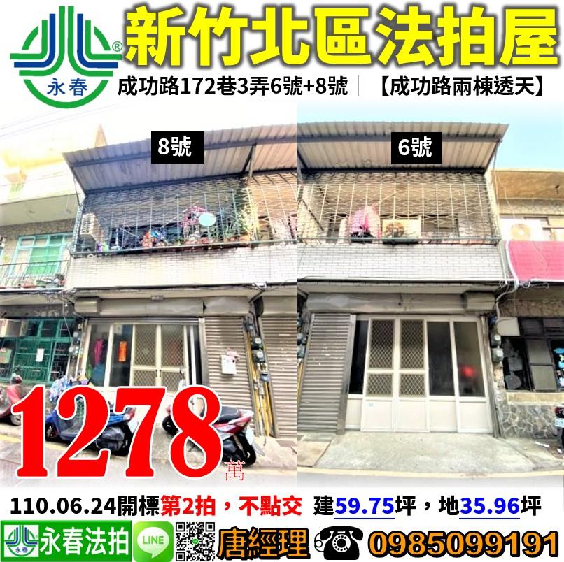 新竹市成功路172巷3弄6號+8號 0985099191